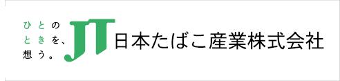 JT(日本たばこ産業株式会社)