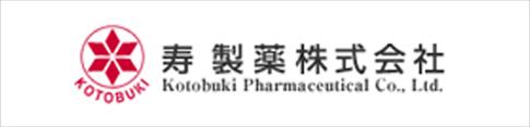 寿製薬株式会社